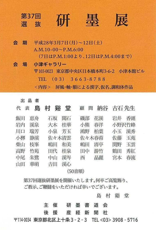 160307_kenbokuten_37.jpg