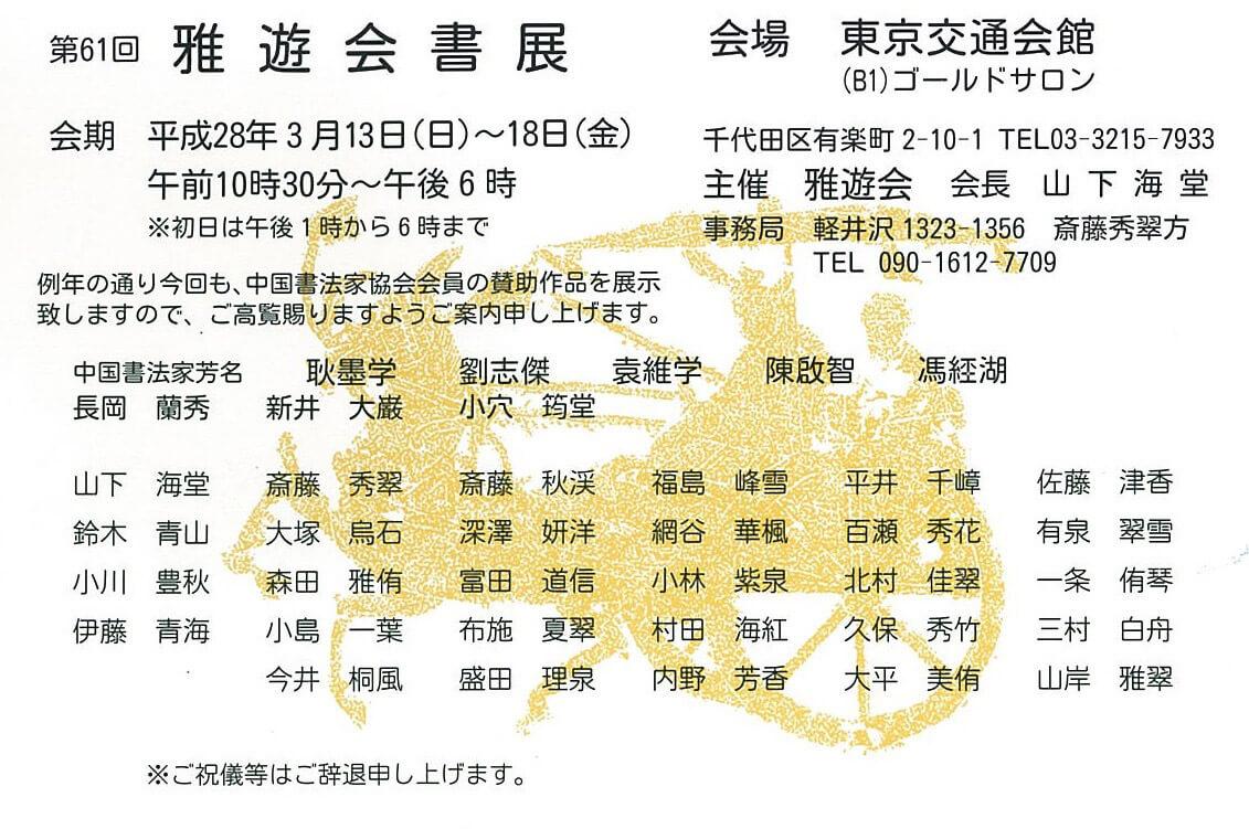 160314_gayukai_61.jpg