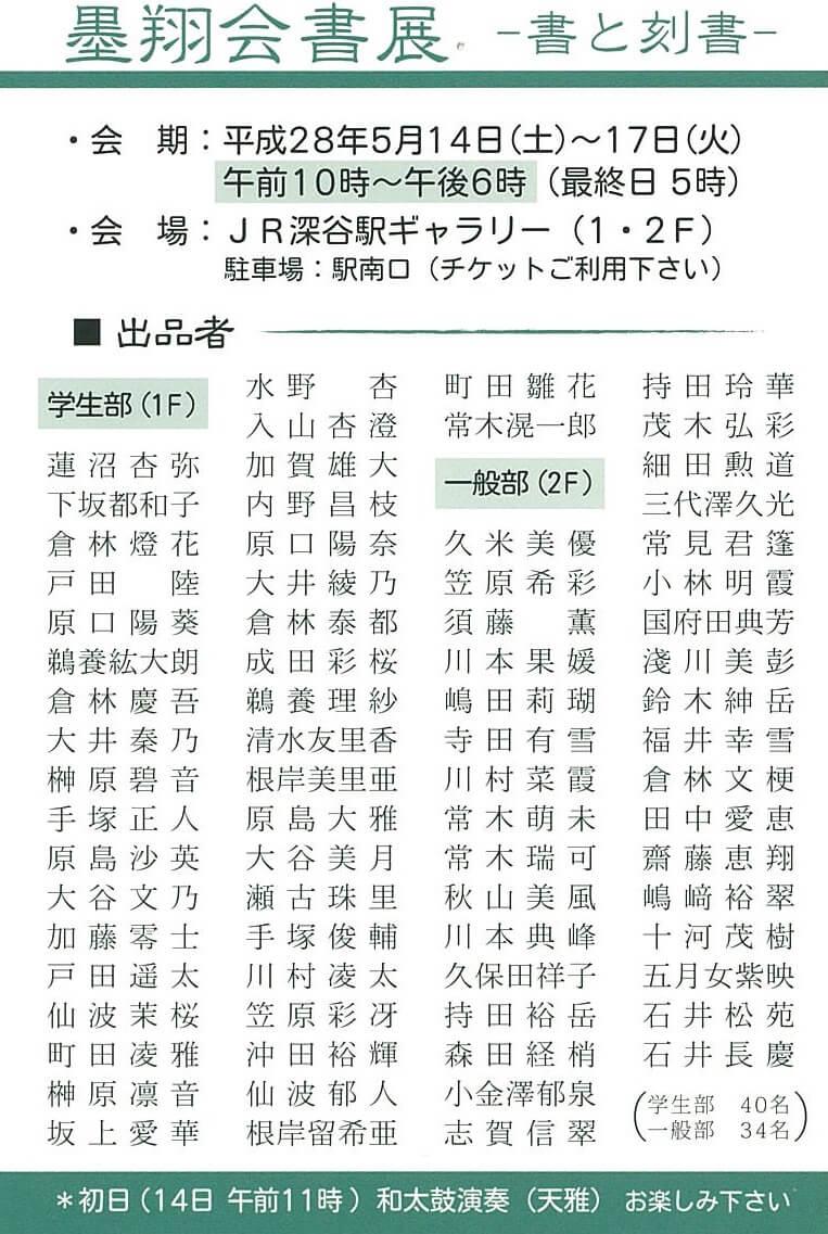 160514_bokushou_01.jpg