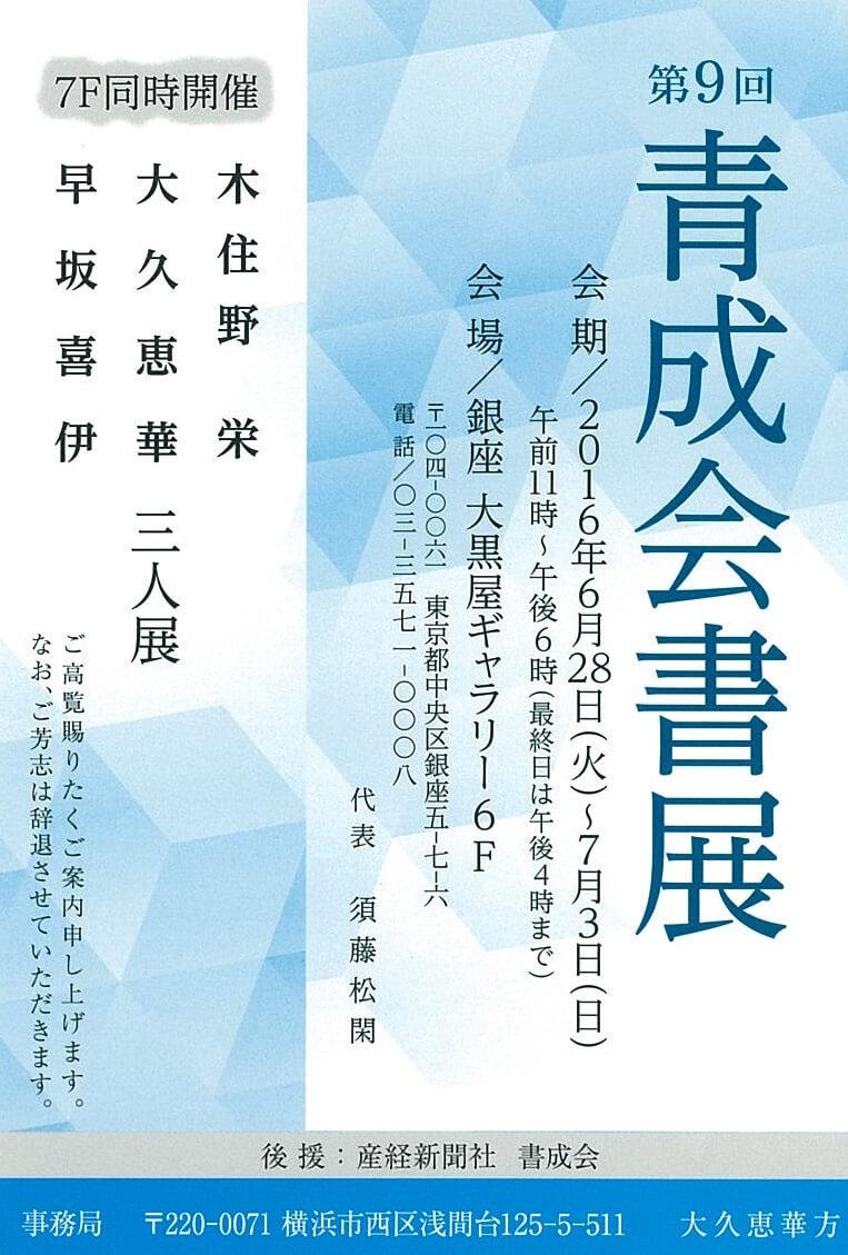 160628_seisei_09.jpg