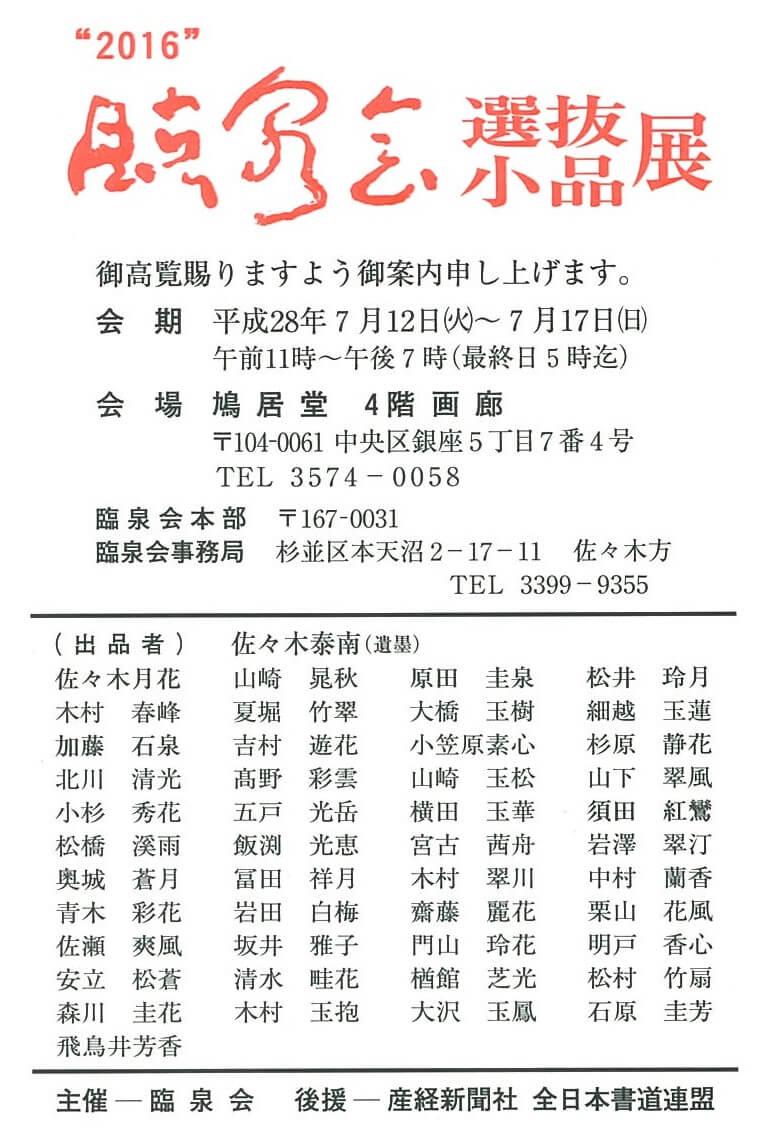 160712_rinsen_2016.jpg