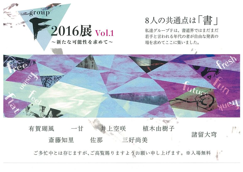 group F 2016展 Vol.1