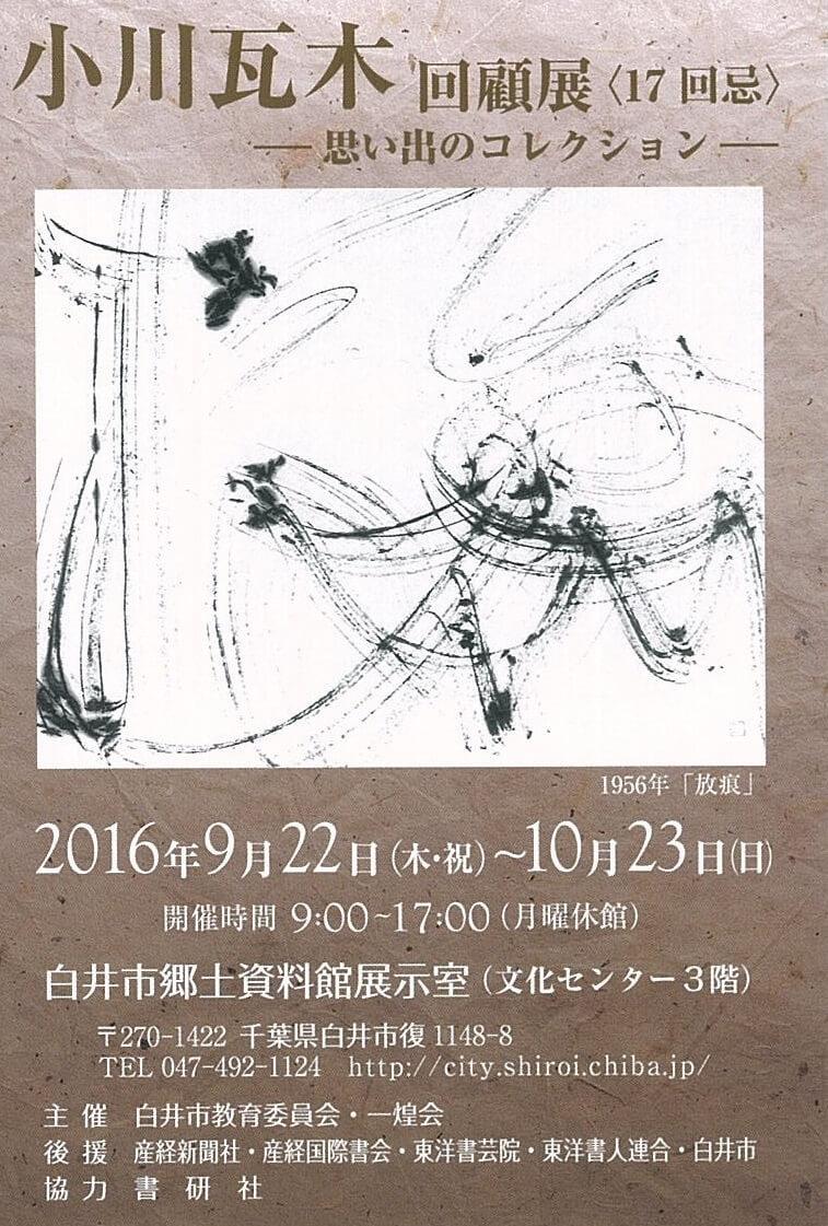 小川瓦木回顧展-思い出のコレクション-