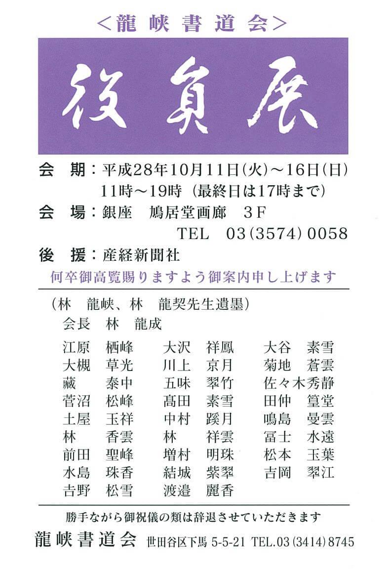 第22回龍峡書道会役員展