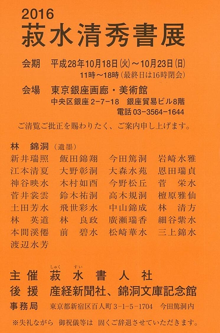 2016菽水清秀書展