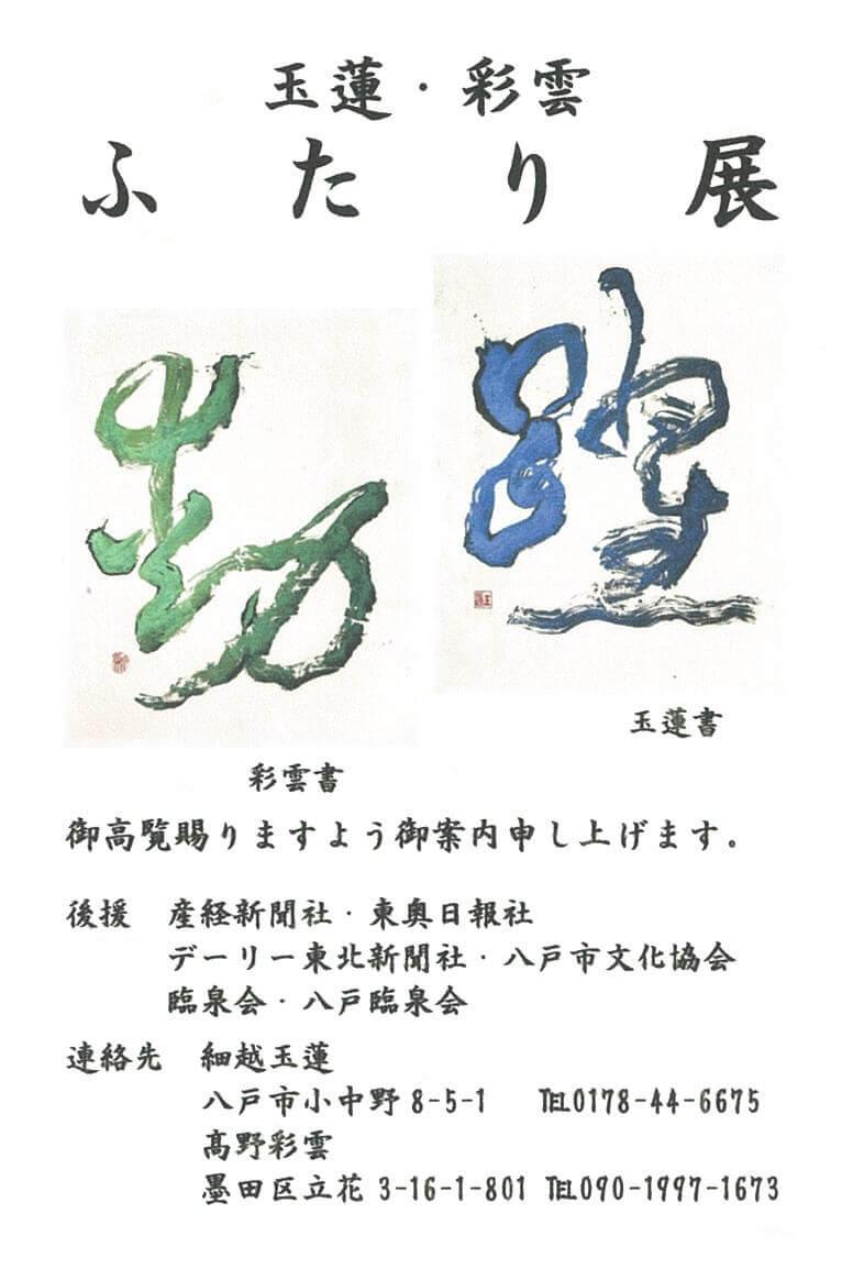 細越玉蓮・髙野彩雲 二人展