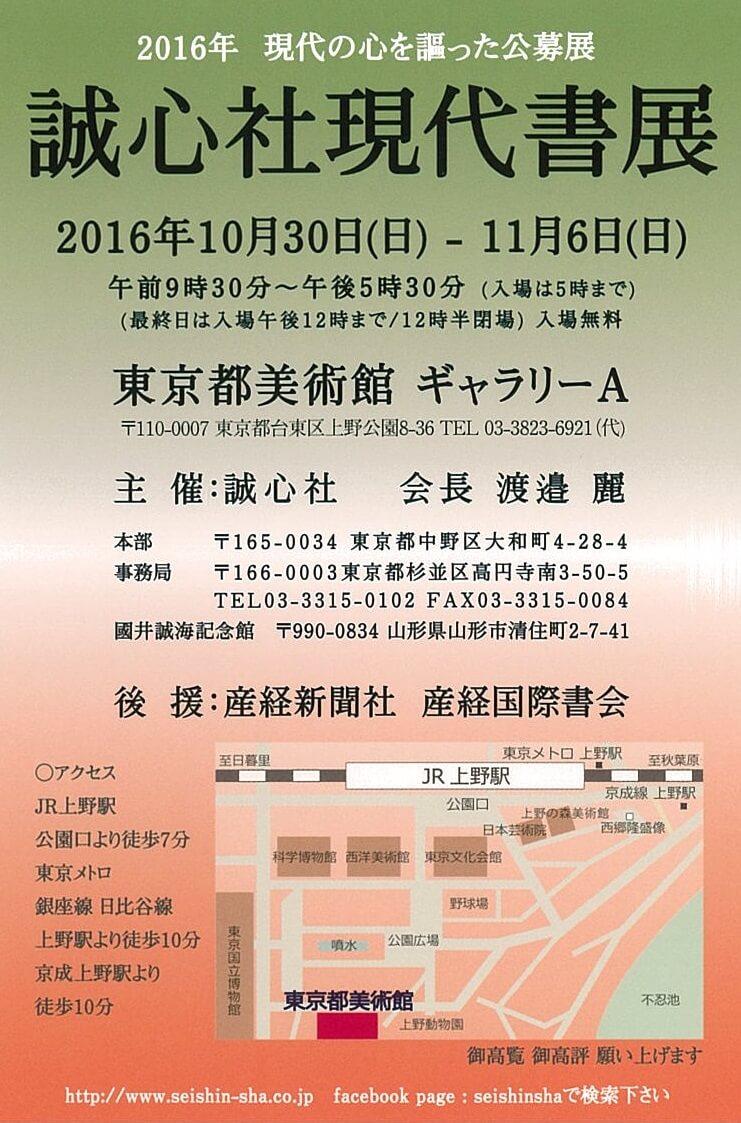 2016年誠心社現代書展