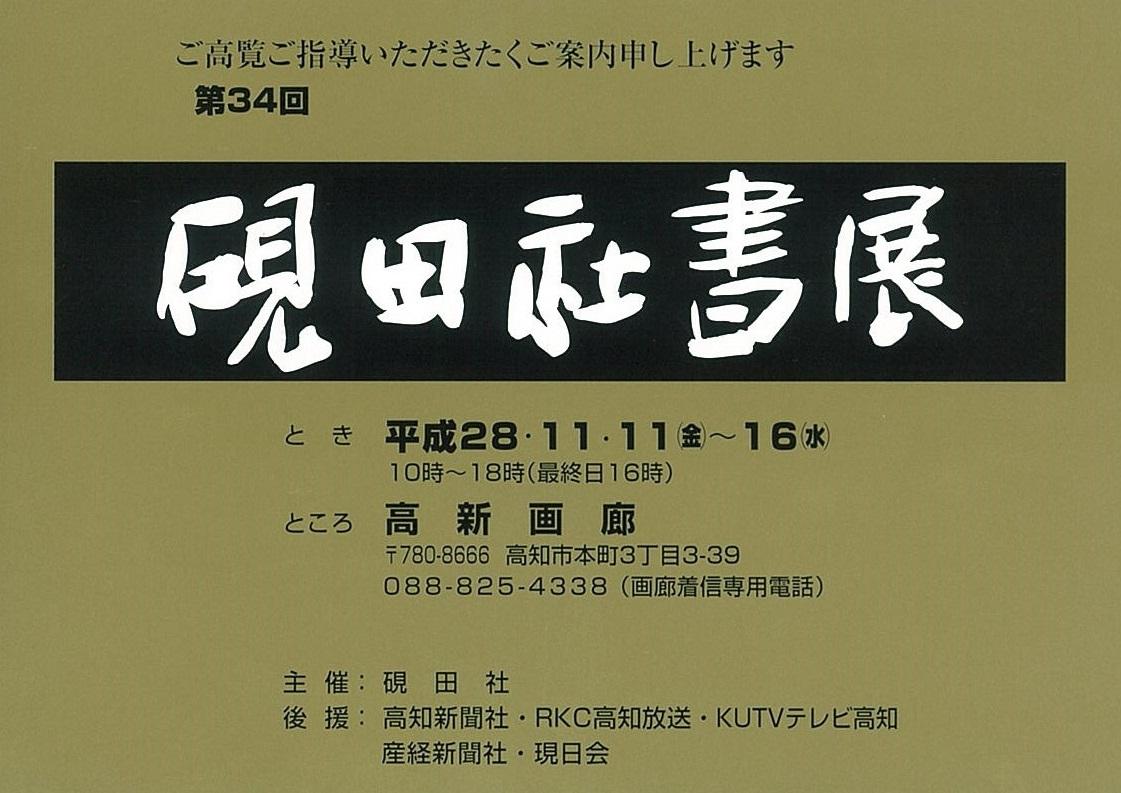 第34回硯田社書展