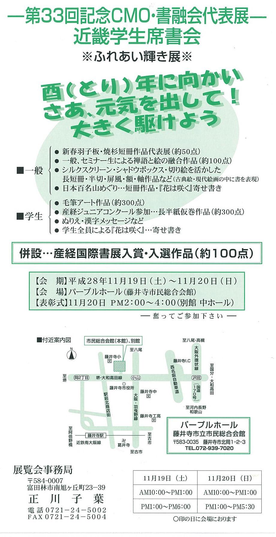 第33回記念CMO展・近畿席書会