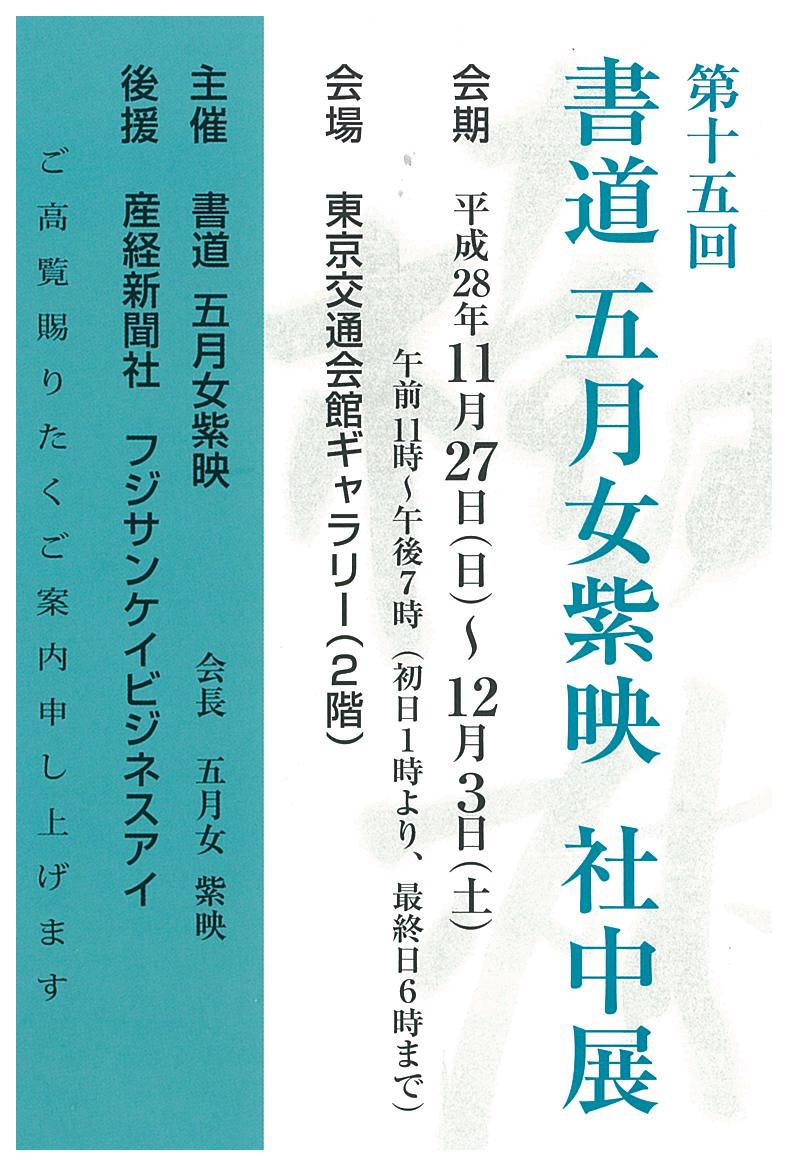 書道五月女紫映社中展