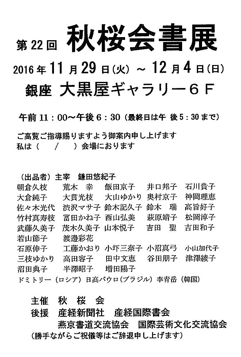 第22回秋桜会書展