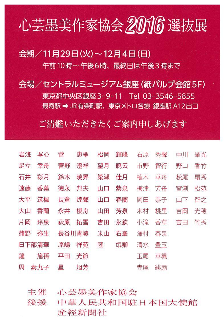 心芸墨美作家協会2016選抜展