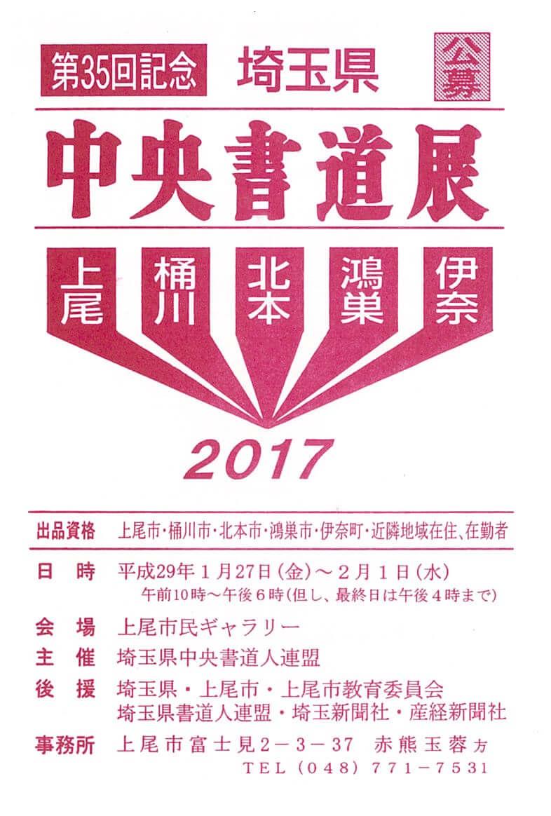 第35回記念埼玉県中央書道展覧会