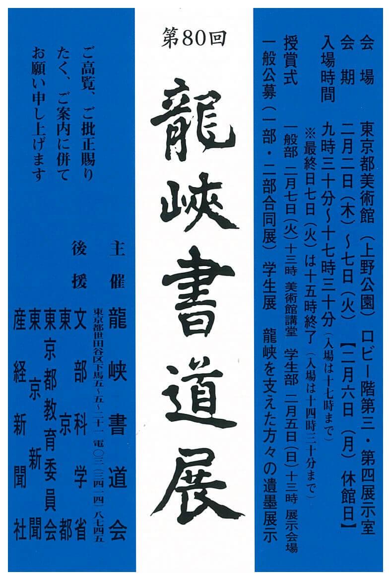 第80回龍峡書道展