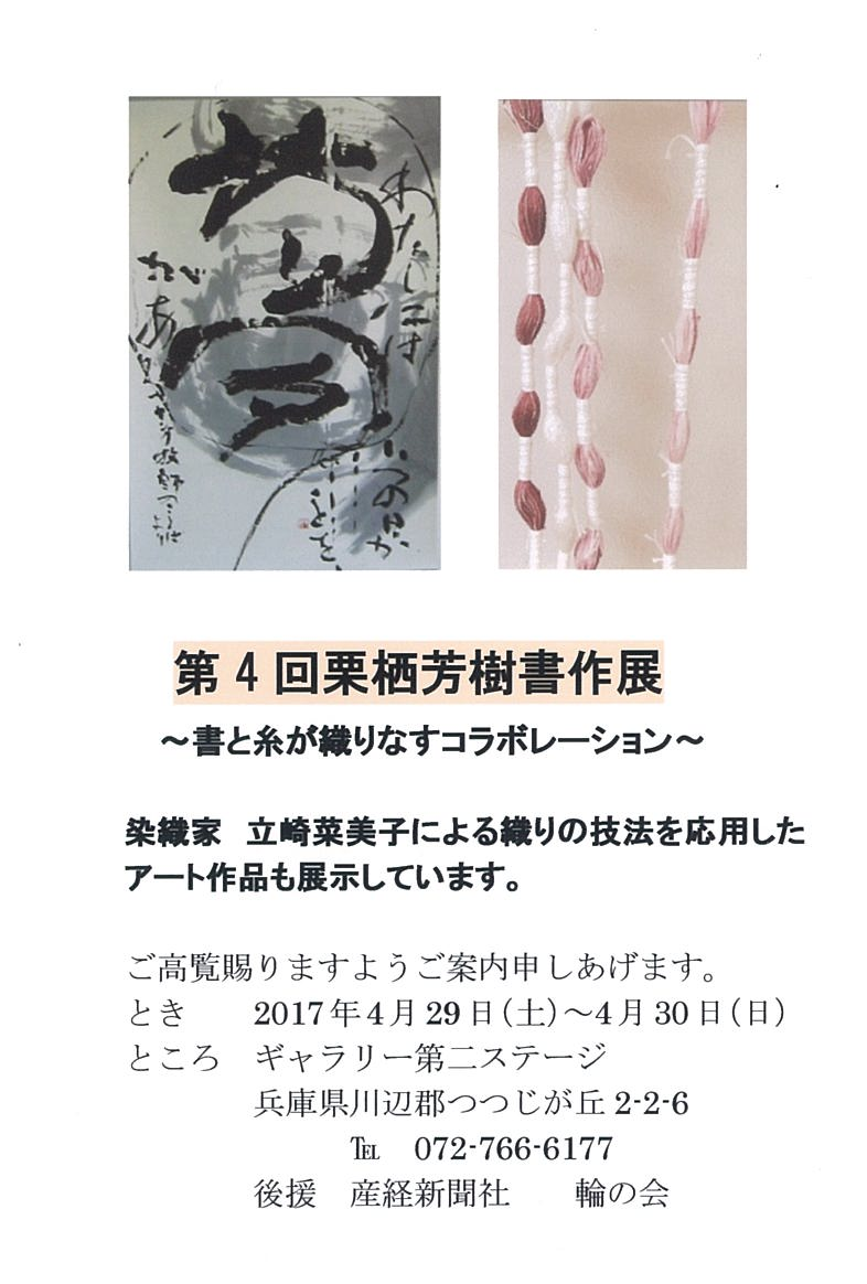 170429-kurusu.jpg