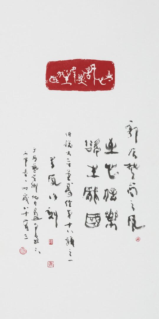 森井翠鳳さん