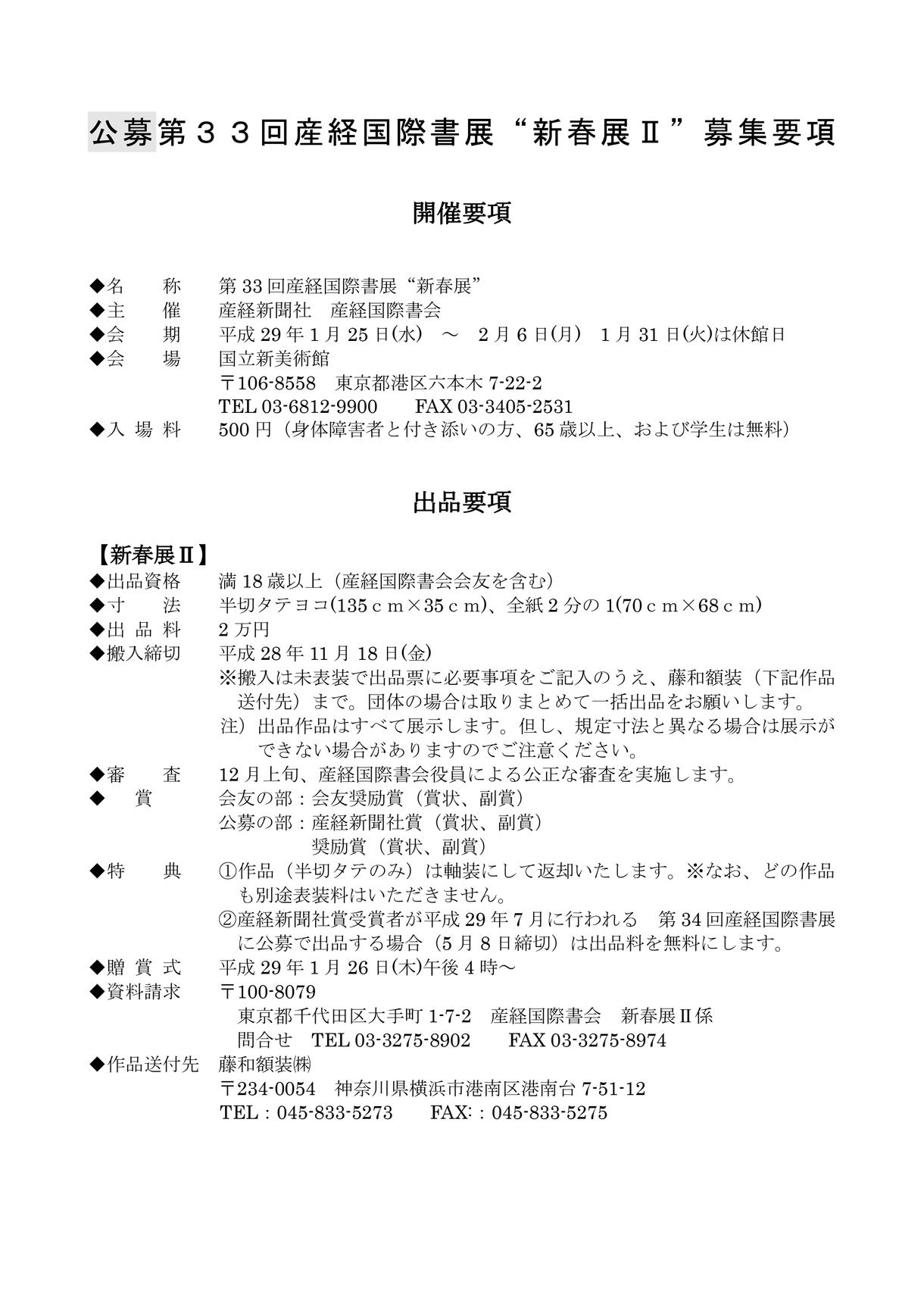公募 第33回産経国際書展 新春展2 募集要項