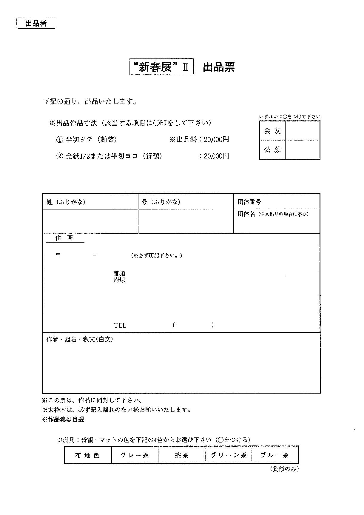 新春展2 出品票