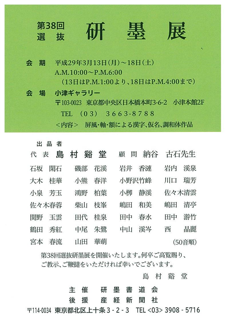20170201_kenbokuten.jpg