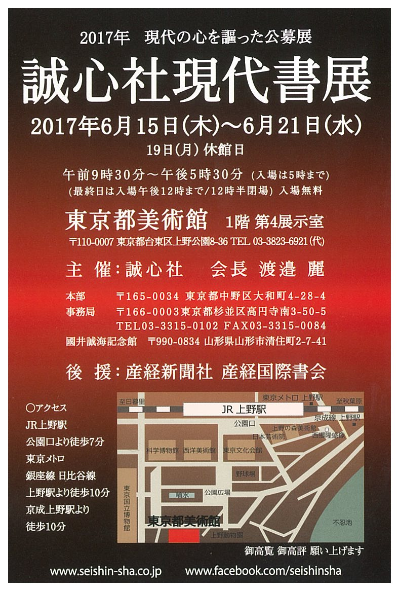 201705-seishinsha.jpg