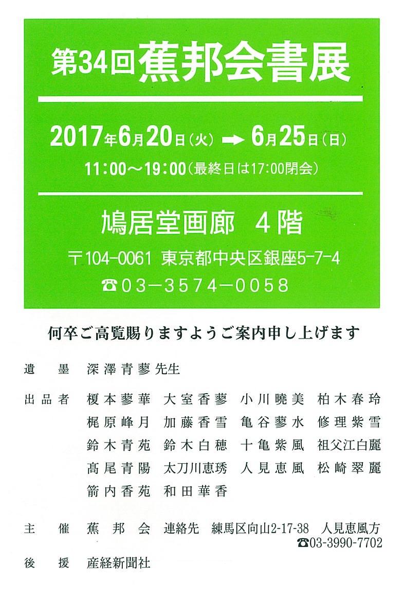 201705_shouhoukai.jpg