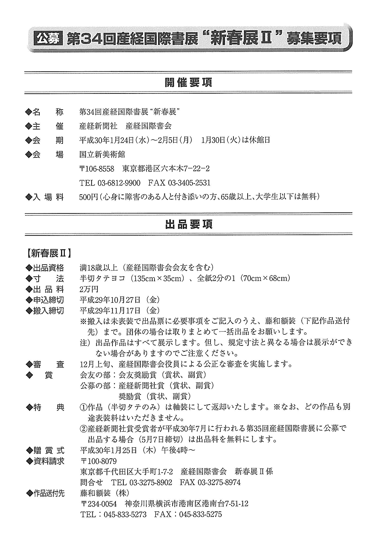第34回新春展Ⅱ 募集要項