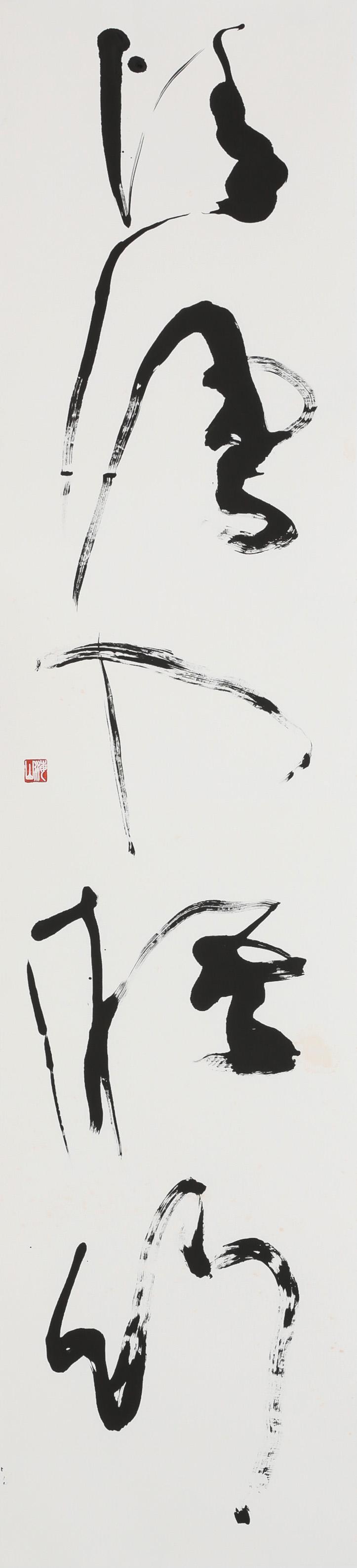 第34回産経国際書展出品作品清風入梧竹」