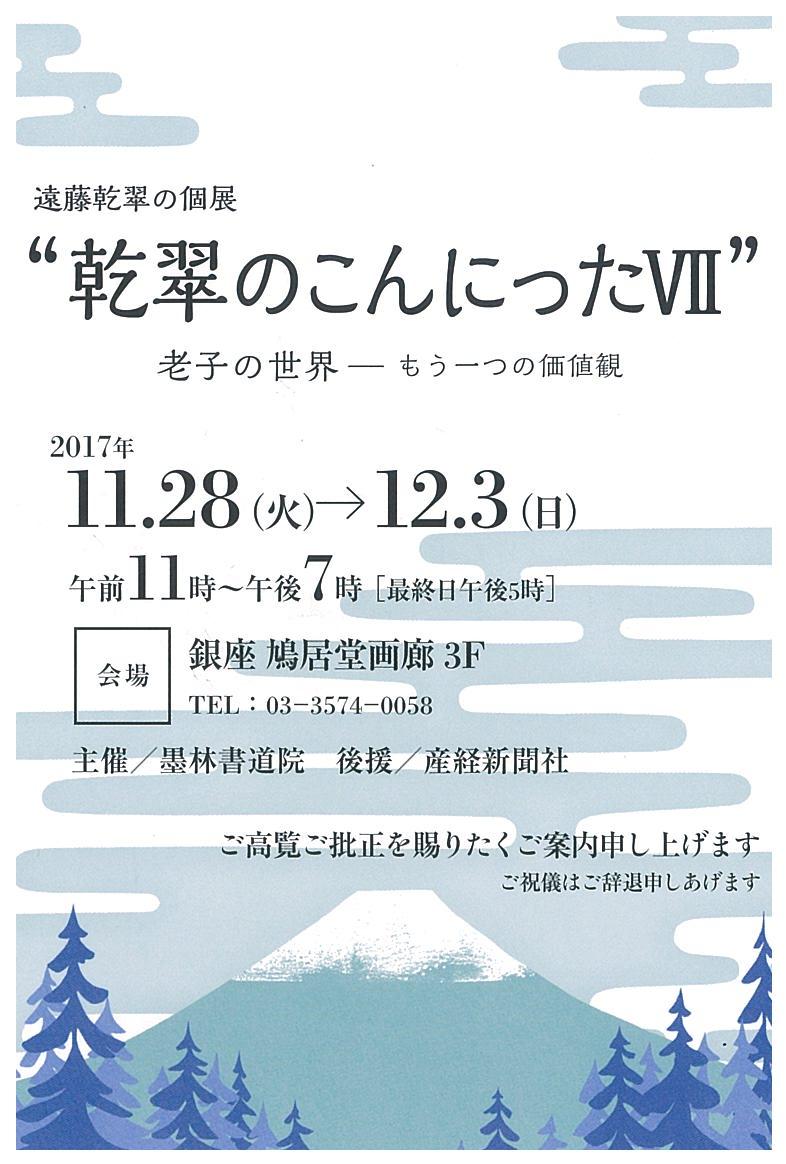 20171116_2.jpg