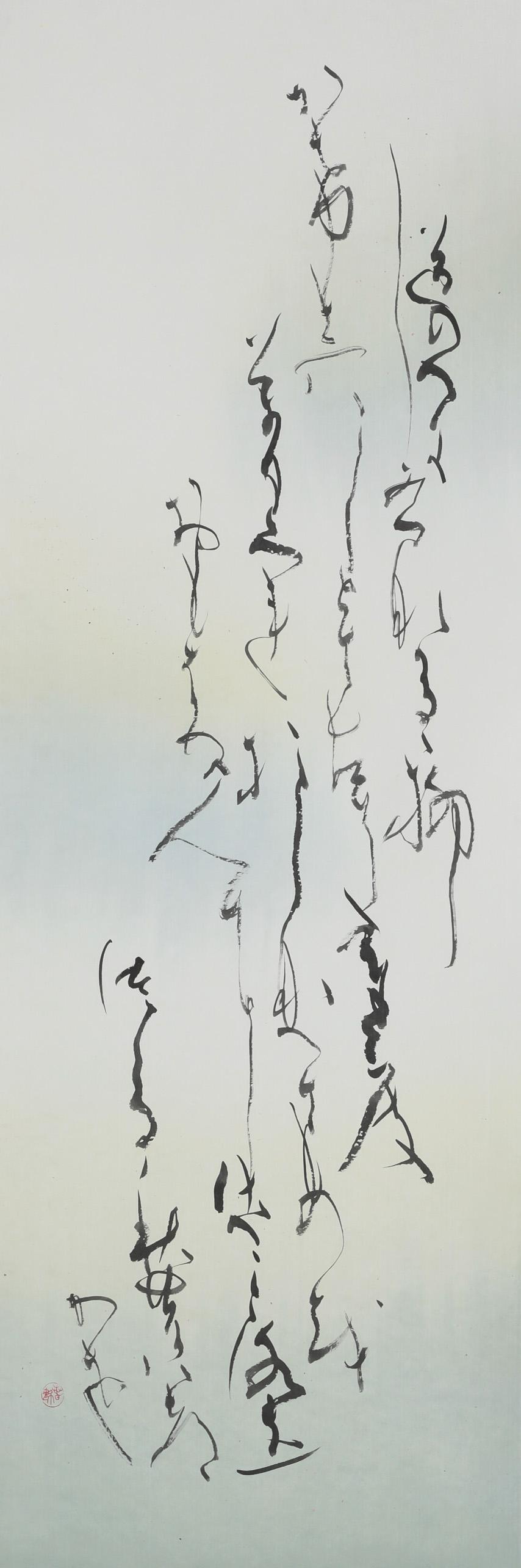 第34回産経国際書展出品作品「西行 みちのべに」(縦180×横60センチ)