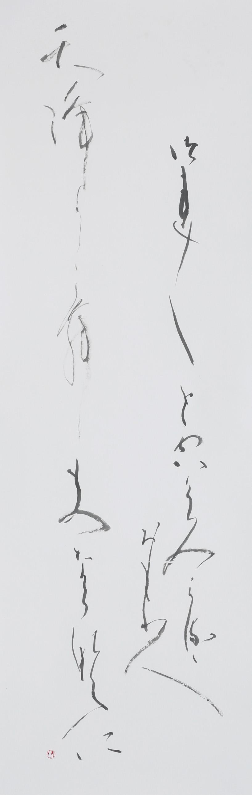 第34回産経国際書展出品作品「和泉式部 つれづれと...」(縦180×横60センチ)