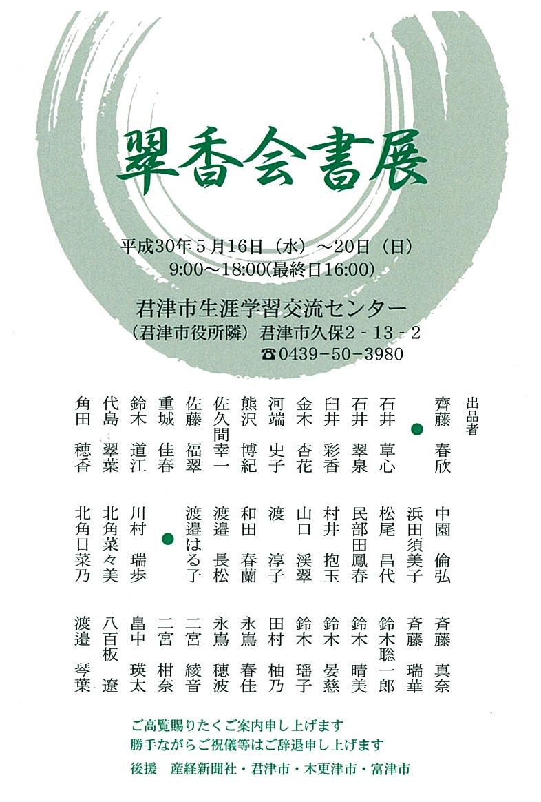 翠香会書展