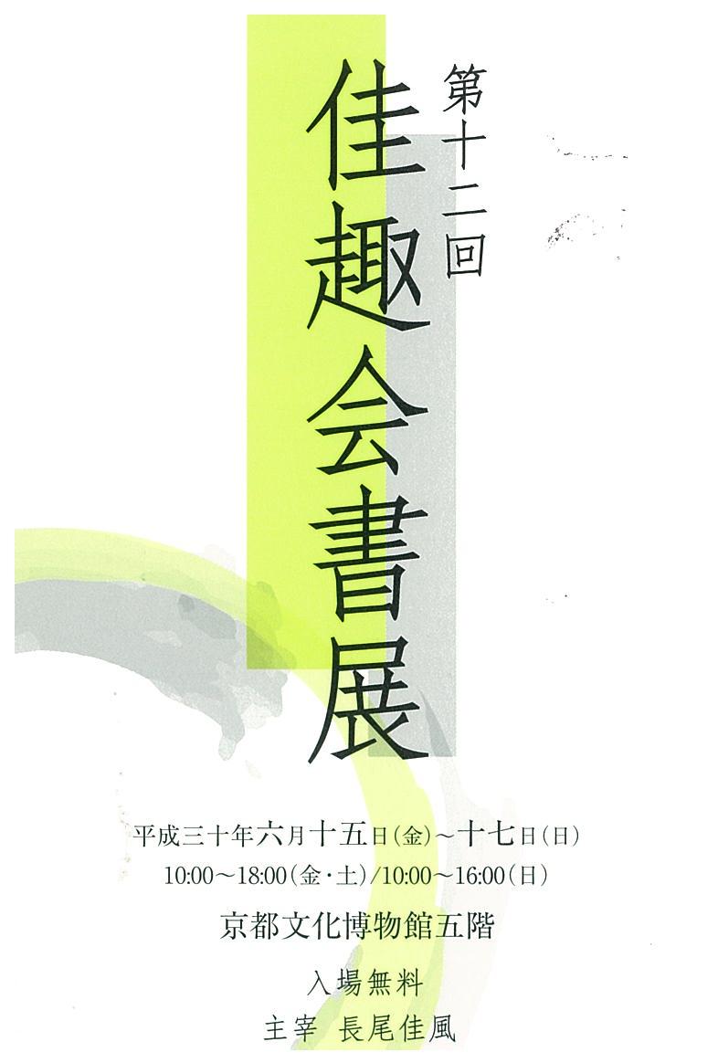 第12回京都佳趣会書展