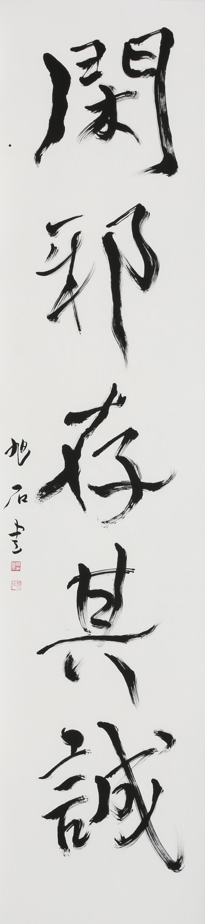 第34回産経国際書展出品作品「閑邪存其誠」(縦234×横53センチ)