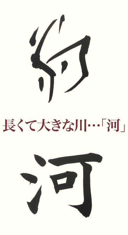 20180706_kanji_1.png