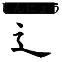 20180727_kanji_4.png