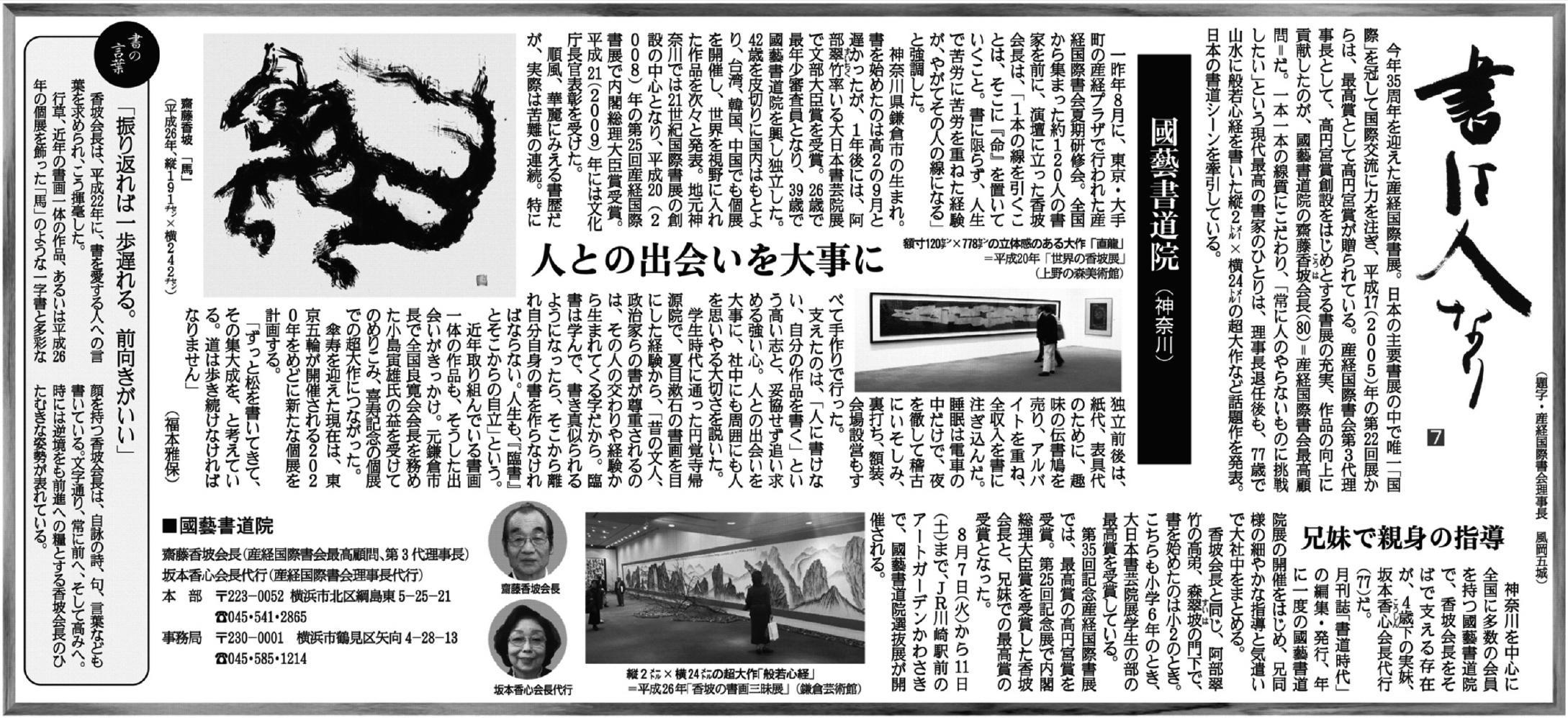 20180728_shohahito.jpg