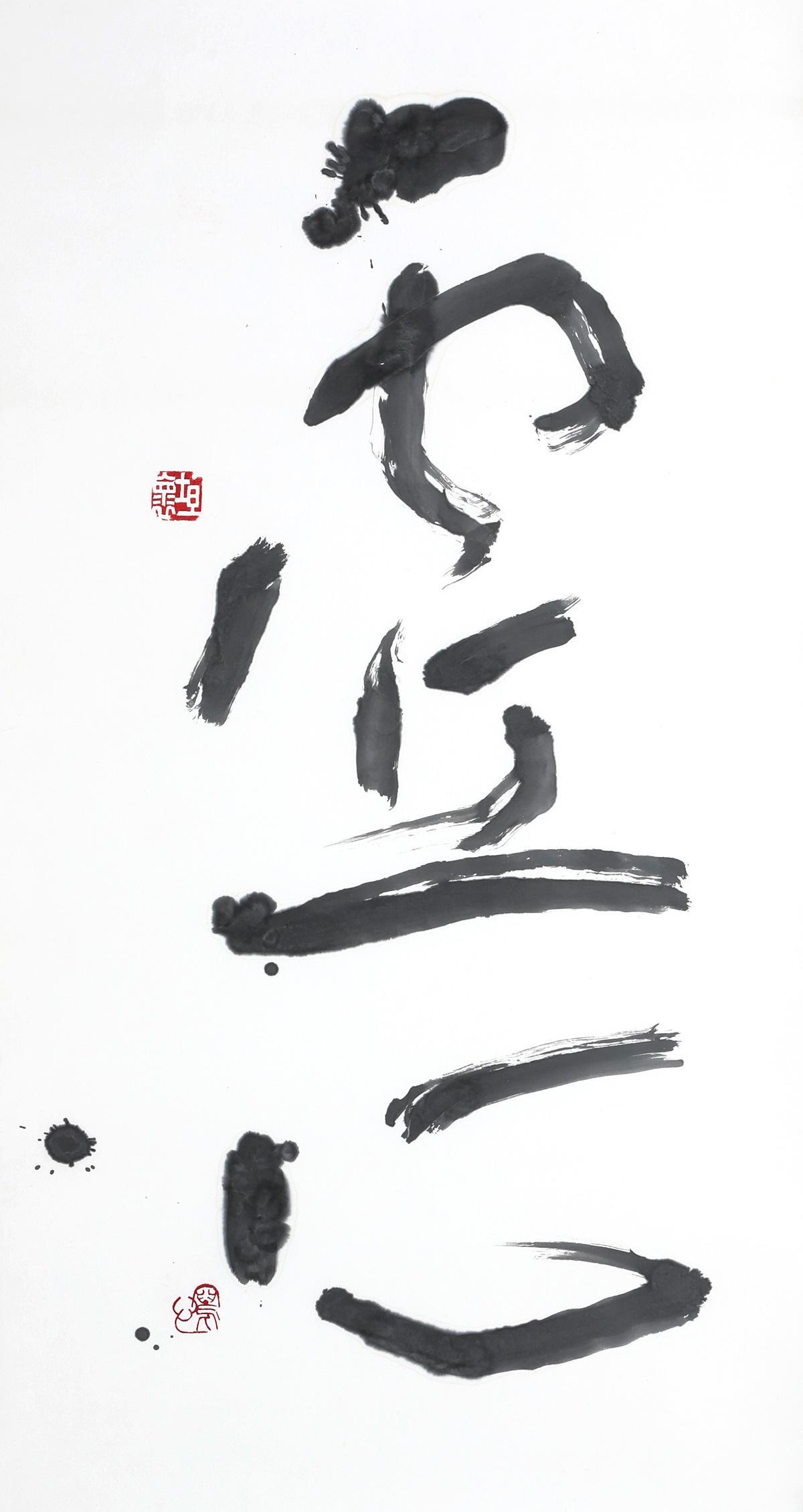 第35回記念産経国際書展出品作品「虚心」(縦180センチ×横90センチ)