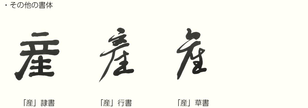 20180913_kanji_2.png