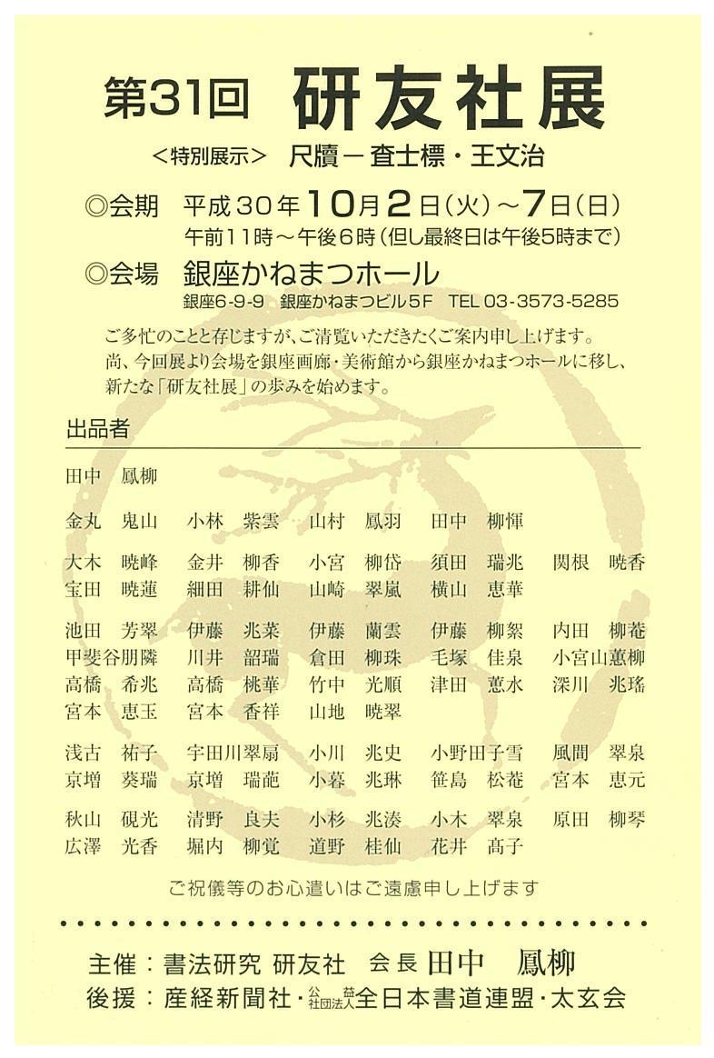 20180923_shoten_1.jpg