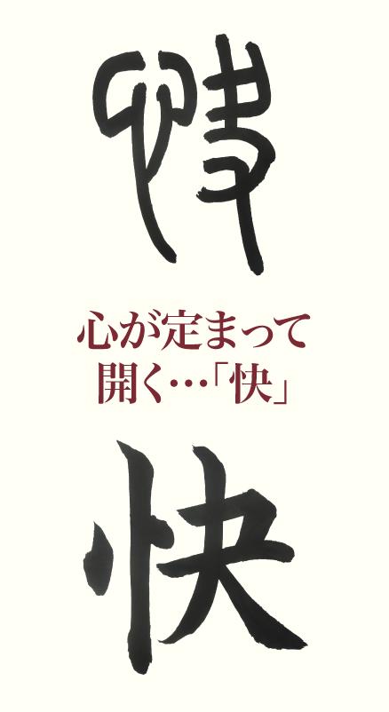 20181021_kanji_1.png