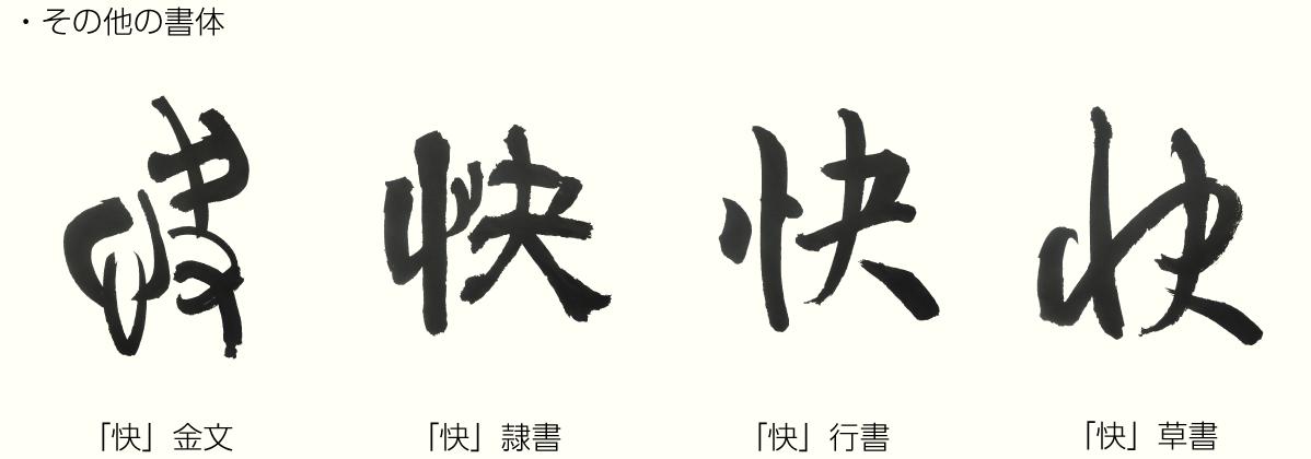 20181021_kanji_2.png