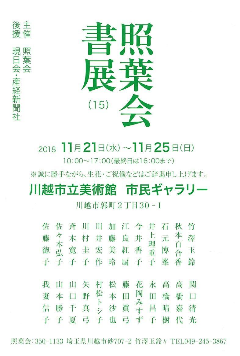 20181108_kai_1.jpg