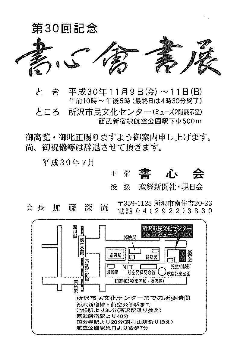 20181108_kai_2.jpg