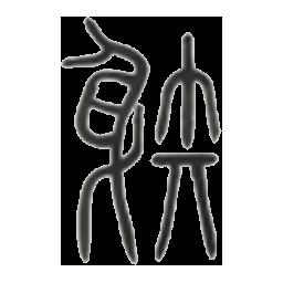 20181116_kanji6.png
