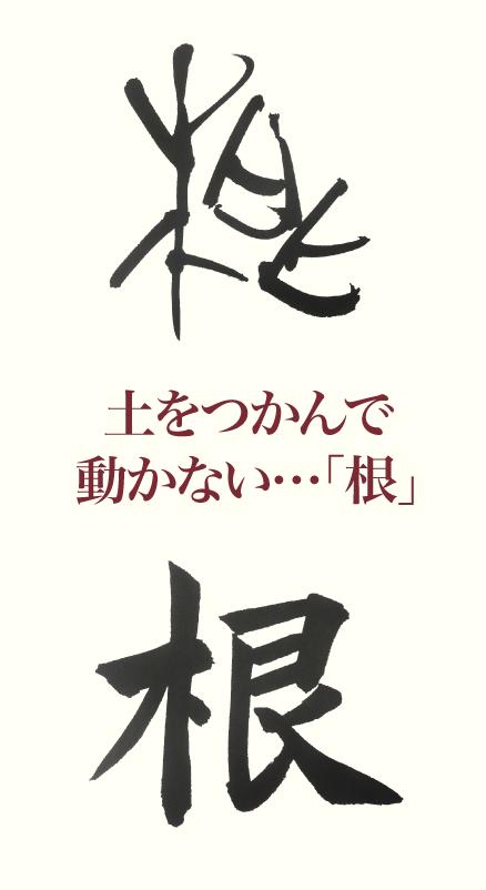 20181130_kanji_1.png