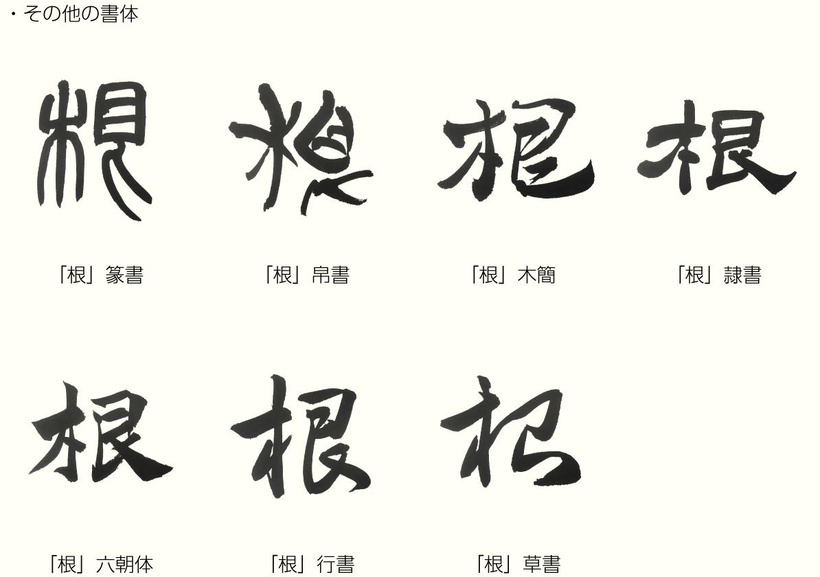 20181130_kanji_2.png