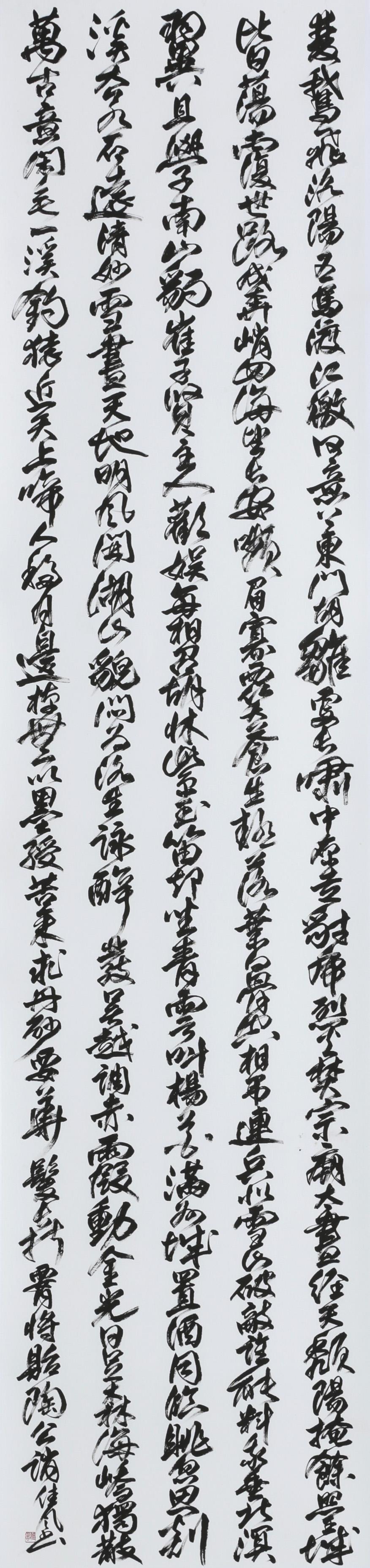 第35回記念産経国際書展出品作「李白 落日」(縦240×横60センチ)