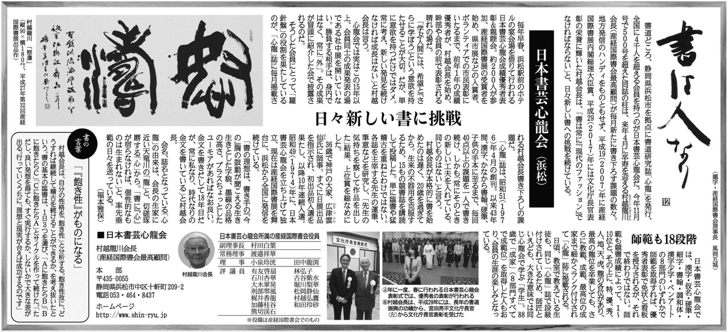 日本書芸心龍会