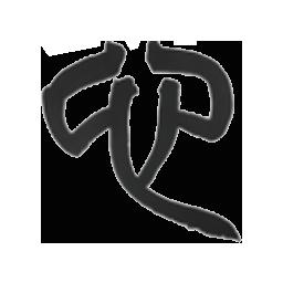 20190110_kanji_5.png
