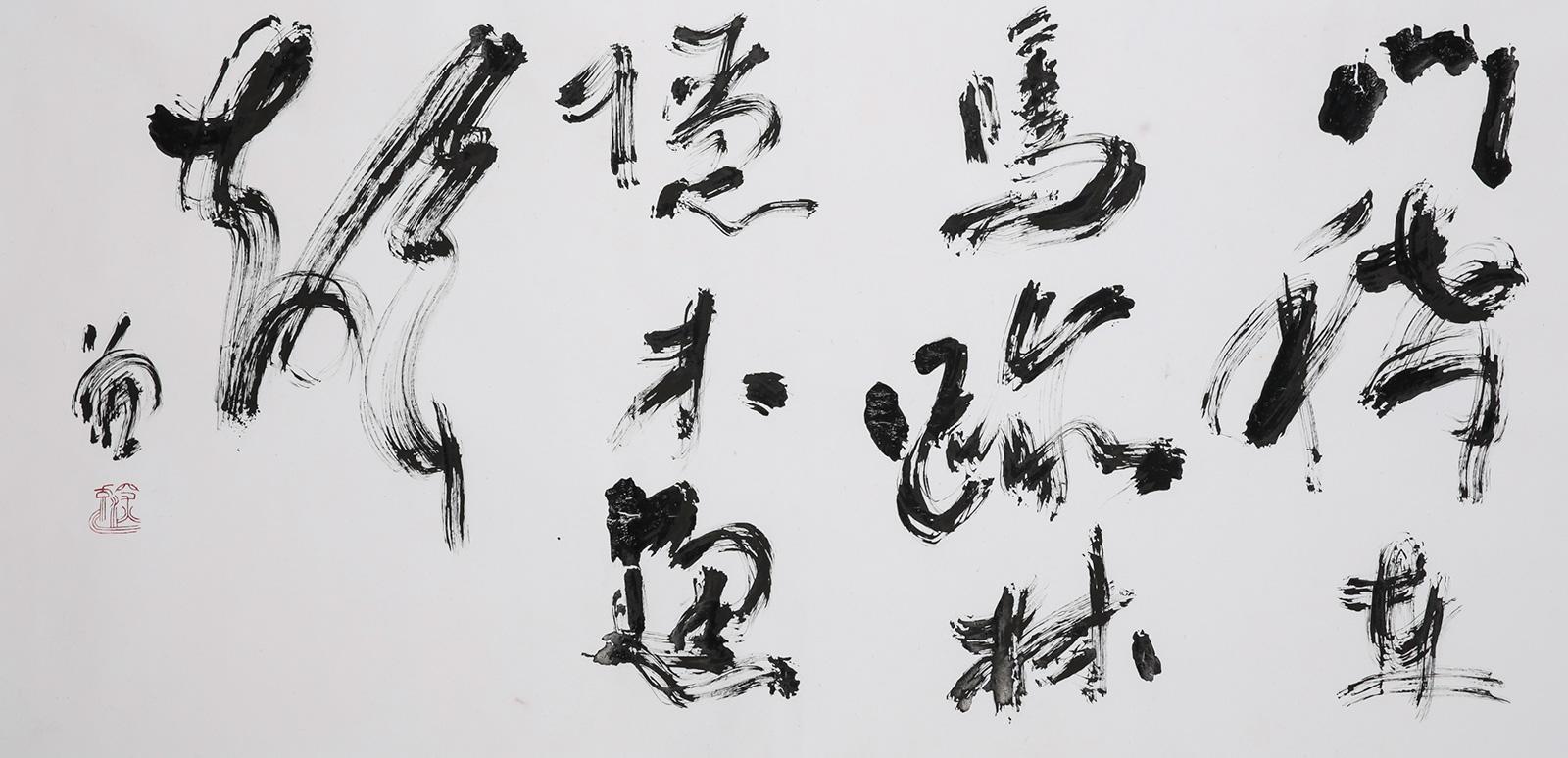 第35回記念産経国際書展新春展出品作「門稀車馬跡林隠木魚聲」(縦70×横135センチ)